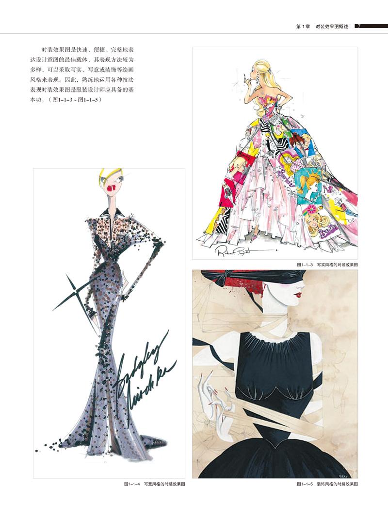 【th】完全绘本--时装设计效果图手绘技法 李海兵, 刘莹颖 湖北美术