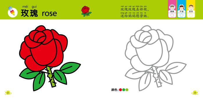 《好奇宝贝启蒙涂色书:美丽鲜花》(海豚传媒.)