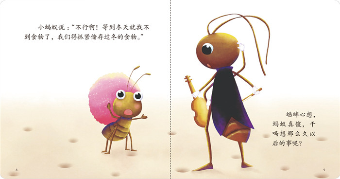 蟋蟀简笔画 步骤