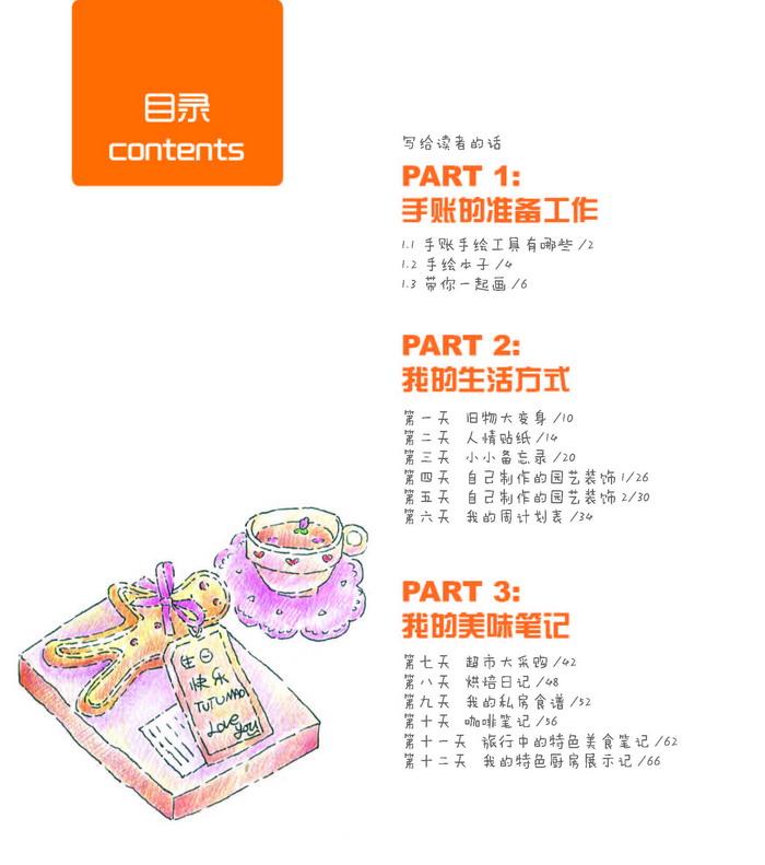 《手帐达人手绘笔记-附赠全书电子线图和上色图