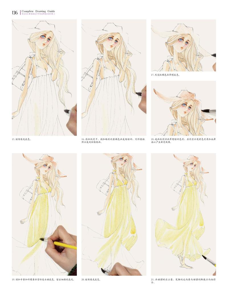 《服装设计手绘效果图步骤详解-完全绘本-3