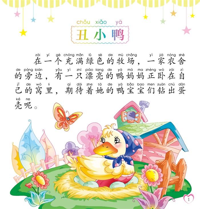儿童经典童话故事-丑小鸭
