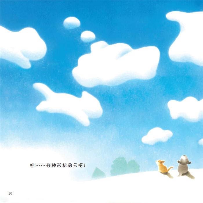 可爱的咕噜汪:咕噜和白云/间所寿子,黑井健(插图作者)