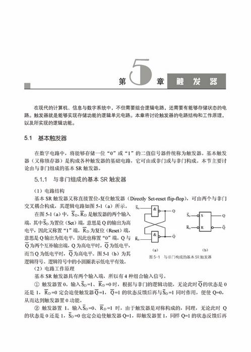 逻辑门电路,组合逻辑电路分析与设计,中规模组合逻辑器件应用,触发器