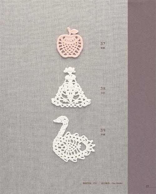 《菠萝花样小物-初学钩针编织100款