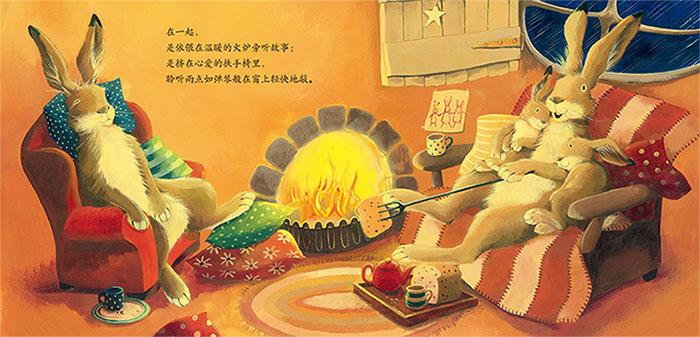 暖房子经典绘本系列·第一辑·亲情篇:当我们在一起