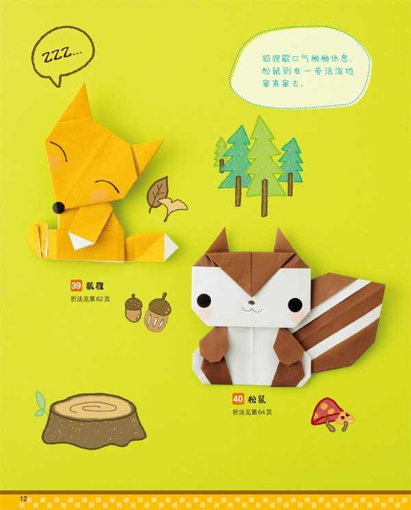 儿童百变创意折纸
