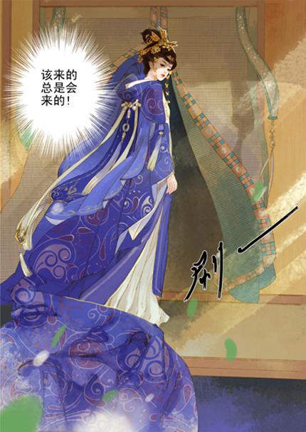 《凤囚凰 漫画壹》(改编自天衣有风成名小说《凤囚凰