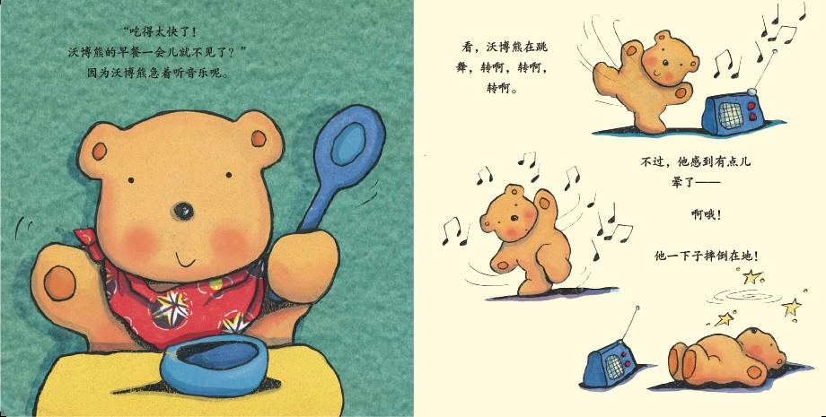 牛津经典童书·小可爱沃博熊系列(0-2岁)(套装共2册)