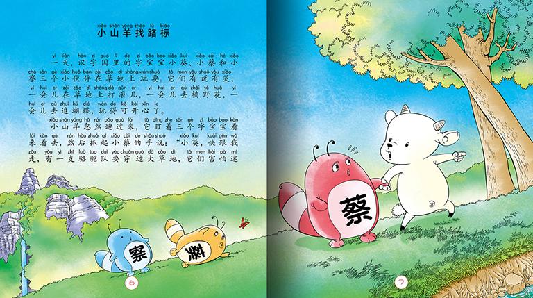 《小山羊找路标》(侯月利.)【简介