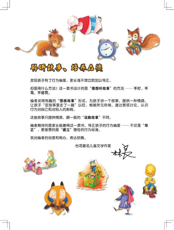 爱唱反调的小松鼠:孩子行为叛逆,怎么办(精装绘本)