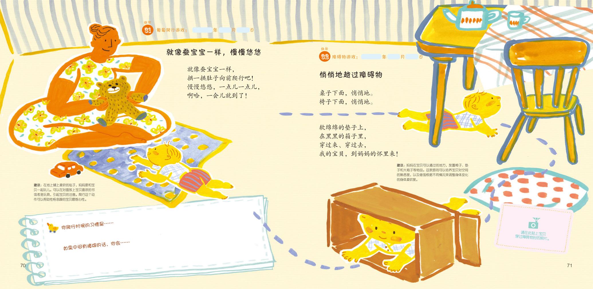 韩国手绘宝宝成长记录册(0—1岁)赠送精美澳贝玩具斑马摇铃 两大张
