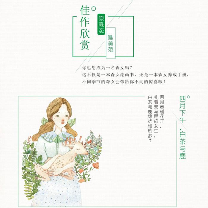 浪漫水彩课——森系少女手绘技法 森林系色彩的入门宝典