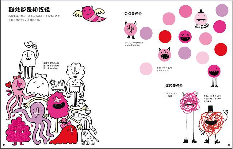 """挑战大脑儿童游戏贴纸书:""""游戏大爆炸""""系列--女孩篇图片"""