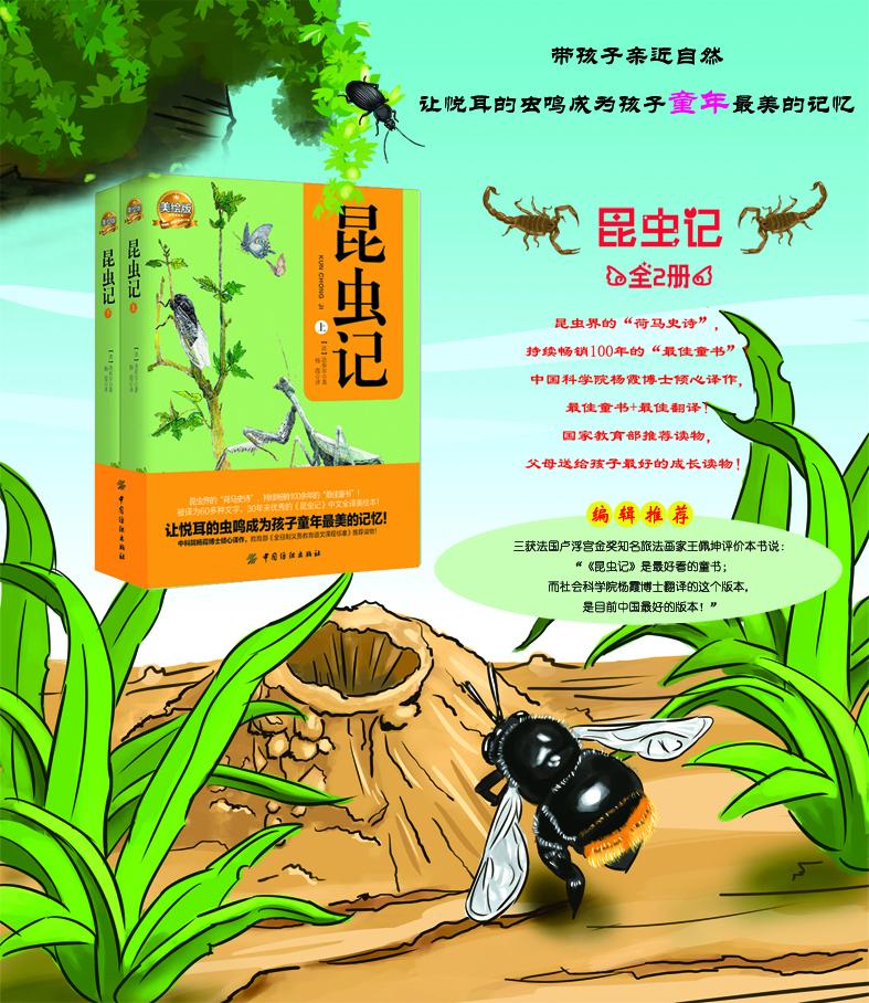 昆虫记权威全译美绘版