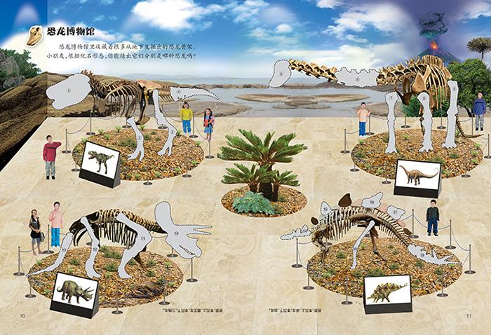 神秘的恐龙+可爱的动物