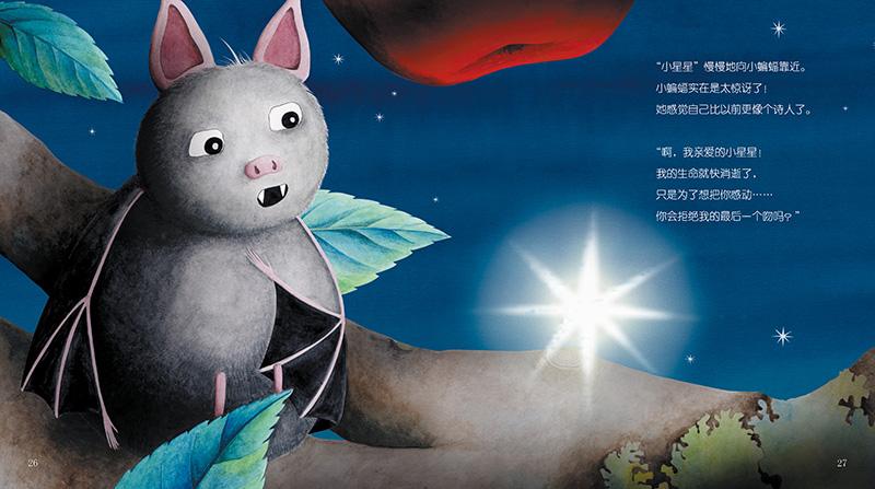宝宝情绪管理图画书 坚定进取不气馁系列:小蝙蝠和小星星