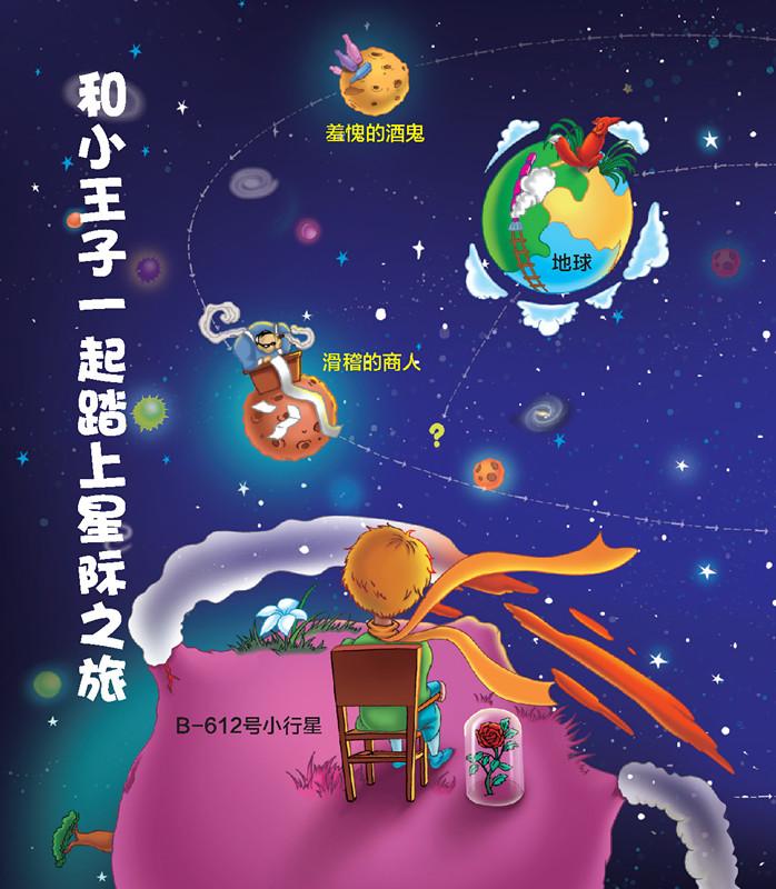 chapter 23丨寻找水源              chapter 24丨小王子图片