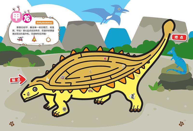 迷宫大冒险系列是根据幼儿大脑开发关键期,设计编写的一套针对性强、趣味性强、动手性强的儿童益智游戏书。共五册,分别是《迷宫大冒险 恐龙》《迷宫大冒险 交通》《迷宫大冒险 生活》《迷宫大冒险 动物》《迷宫大冒险 食物》书中以日常生活中常见的事物作为迷宫的主图,每本书一个主题,在认知的基础上进行走迷宫游戏。走迷宫可以锻炼孩子的观察记忆能力、思考判断能力和空间感知能力。每个迷宫图案都融入视觉大发现的元素,孩子走完迷宫还可以进行视觉游戏,一种图书,多种玩法。让孩子在游戏中开发智能,愉悦身心,在潜移默化中获得学习的各