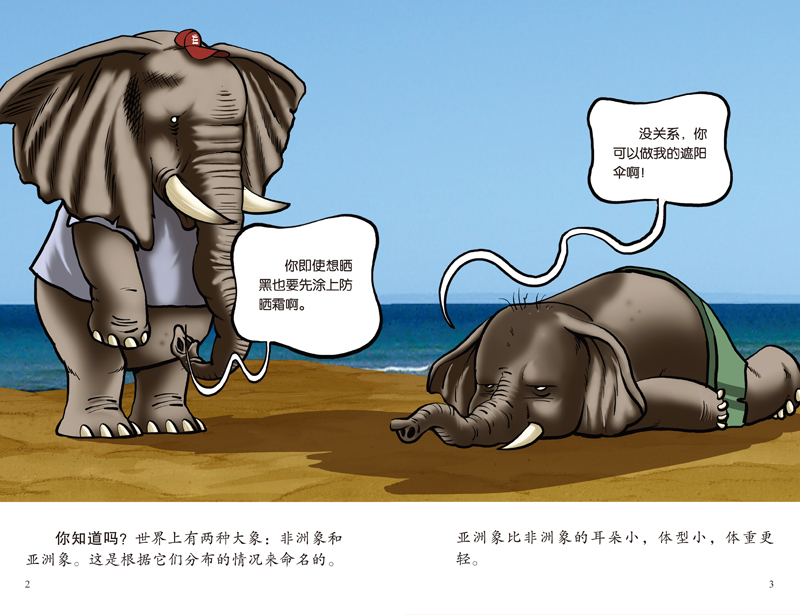 《小牛顿趣味动物馆·大象》((加)阿兰·m.)【简介