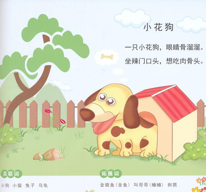 《上海话童谣 朱贞淼,常芳媛