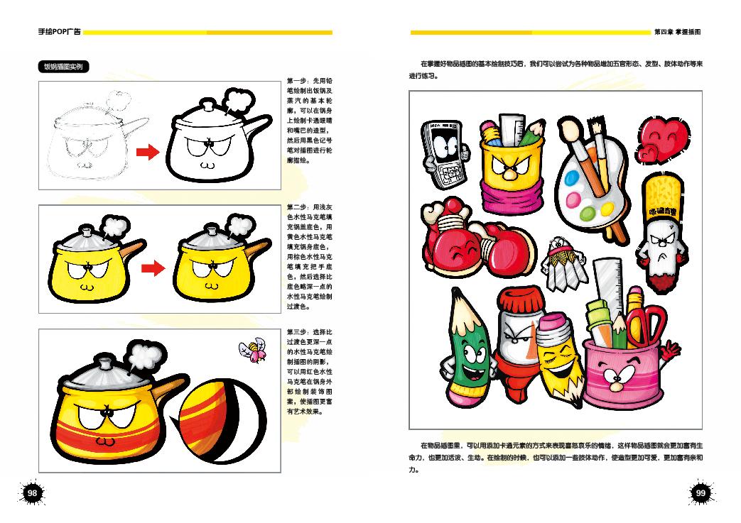 培训手绘pop专业设计型人才数千人,并一直在努力发展中国真正的手绘