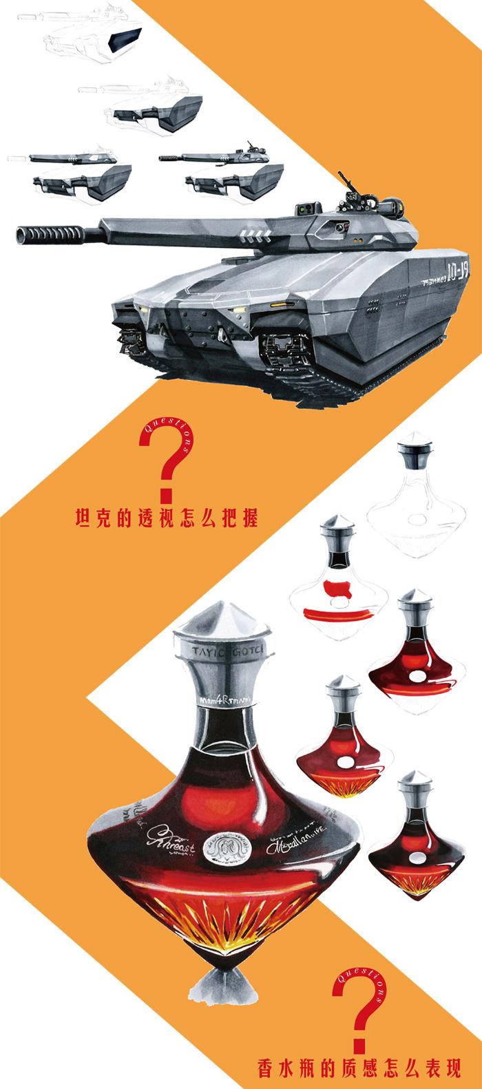 《工业产品设计手绘马克笔表现实例教程》玄宇轩