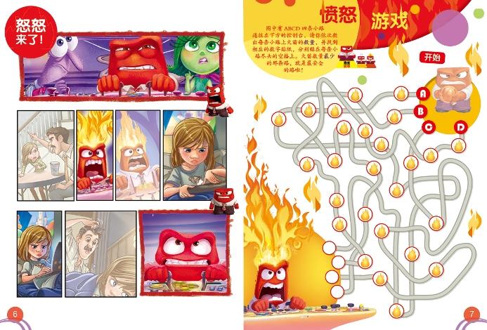 头脑特工队贴纸全收藏 (美)迪士尼,童趣出版有限公司译 9787115397461图片
