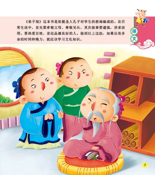 弟子规-幼儿国学启蒙经典 北京小红花图书工作室 9787510133848 中国
