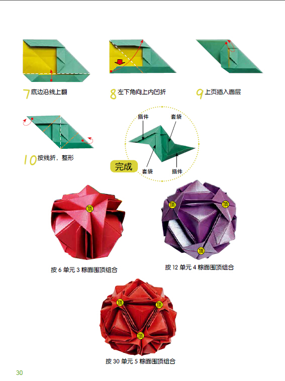 《创意折纸大本营——组合多面体