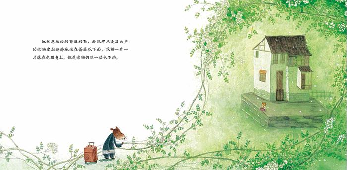 棒棒仔品格养成图画书 蔷薇别墅的老鼠