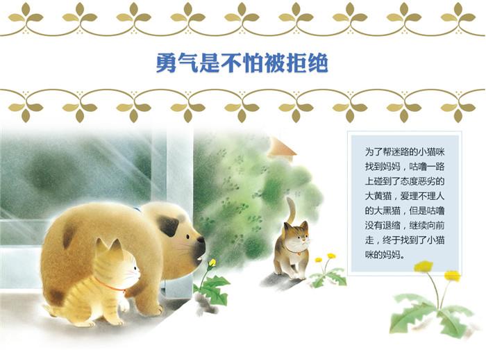可爱的咕噜汪(全6册)