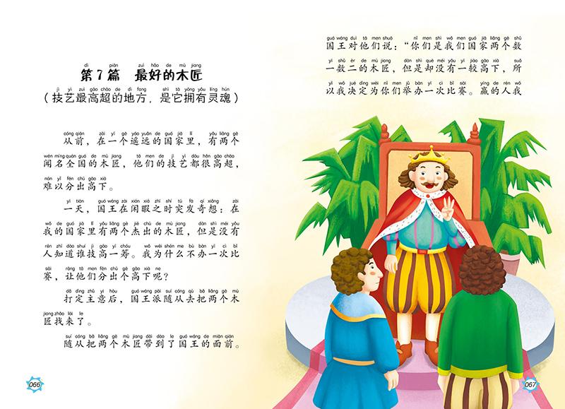 塔木德童话故事(少儿版)全3册
