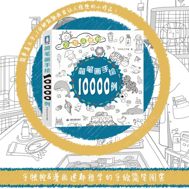 简笔画手绘10000例 飞乐鸟工作室 9787517030461 水利水电出版社[创文