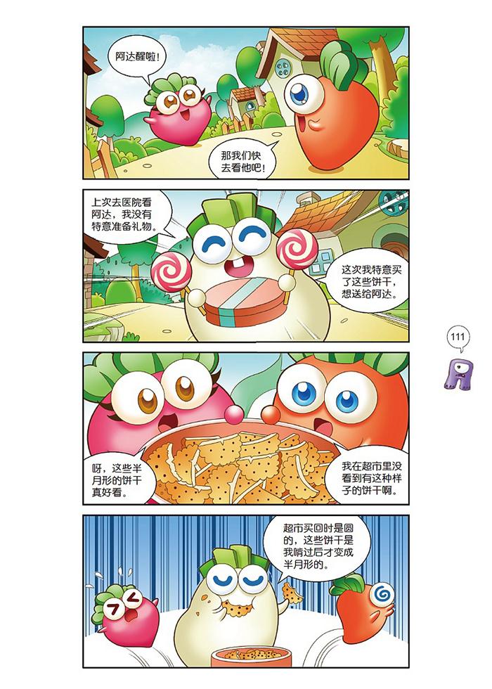 保卫萝卜萌漫画·神奇怪物蛋