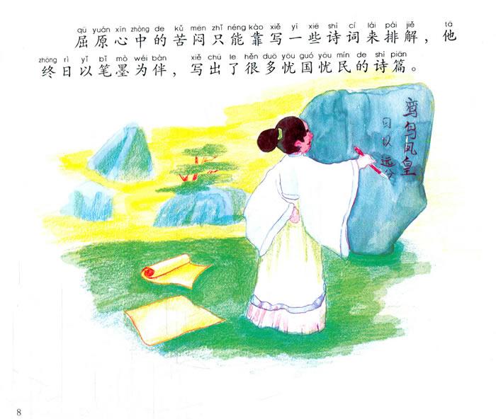 春节民俗手绘本