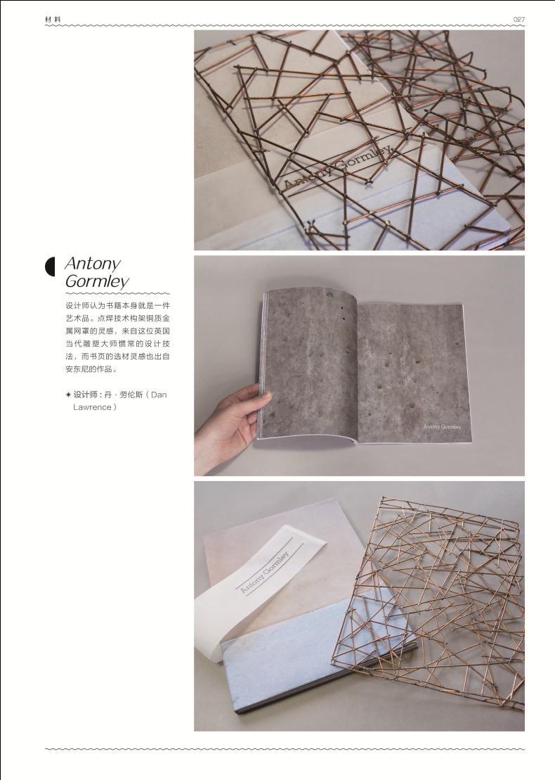 平面設計領域十分廣闊,涉及我們生活中所觸摸到的方方面面,構建了我們日常生活的基本面貌;而平面設計的基礎,則是建立在印刷工藝技術上的。對于每位設計師來說,如何通過印刷工藝去展現創意,都是一場令人激動的實驗和挑戰。優良的印刷工藝創意能使設計錦上添花;而只是簡單的四色印刷會讓設計缺乏想象力,讓人感覺索然無味。 本書收錄的全球平面設計工藝創意實例種類繁多,除圖書、雜志外,還包括大量的手冊、海報、包裝等品牌形象設計品。書中將這些實例歸為四個部分展現:材料、印刷、后期工藝、折疊和裝訂。這些涉及印刷工藝和材料的實例全部