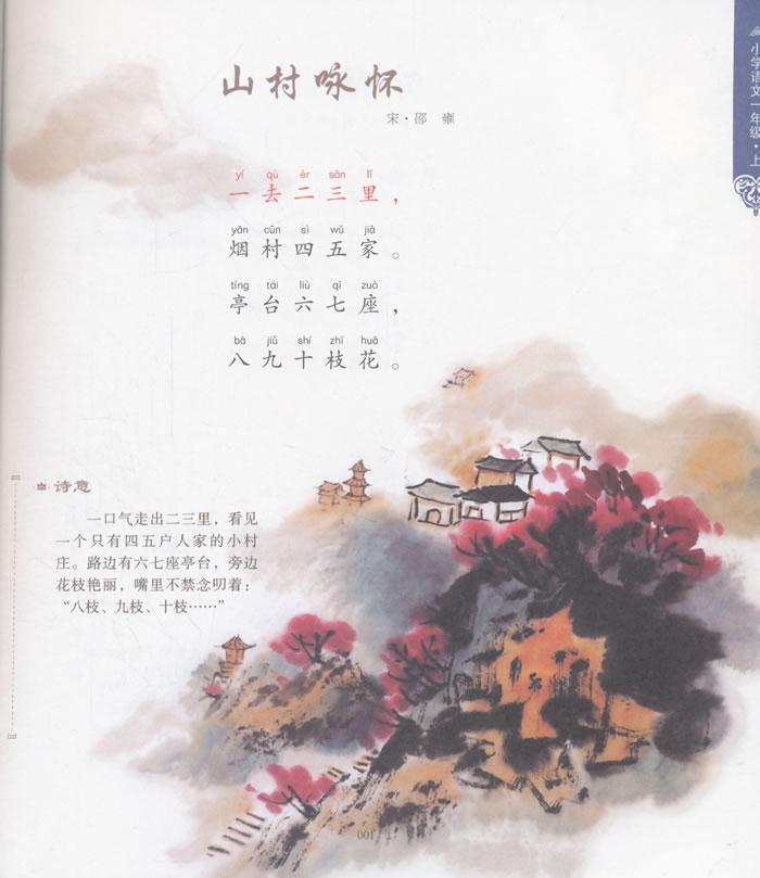 《中国经典古诗词120首》(崔勇谋.)【简介