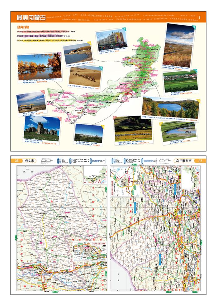 2016中国分省自驾游地图册系列:内蒙古自驾游地图册