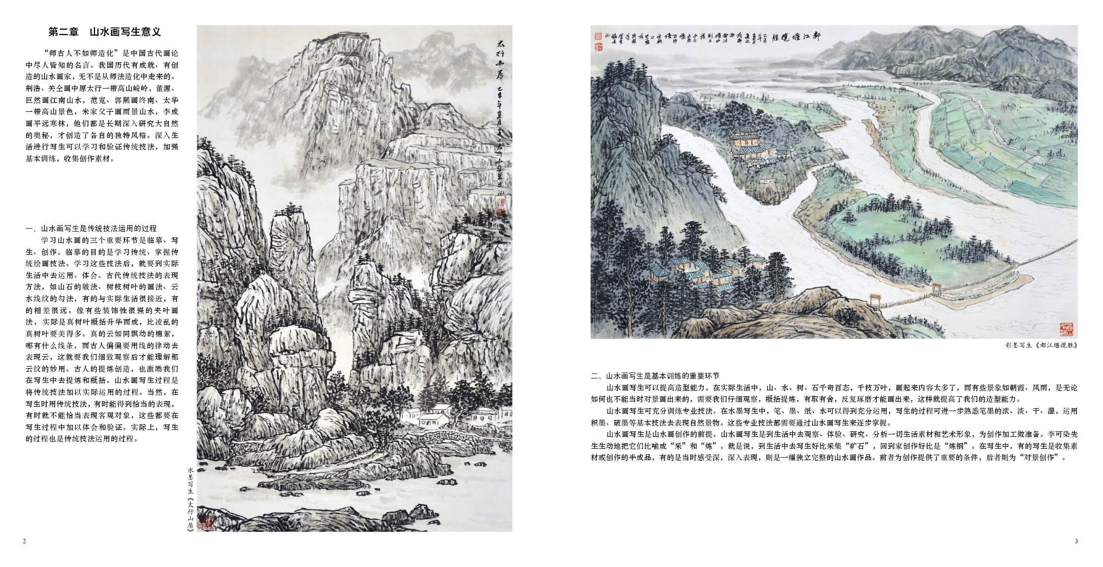 山水画写生中的观察,山水画写生方法,山水画写生步骤,山水画写生意匠