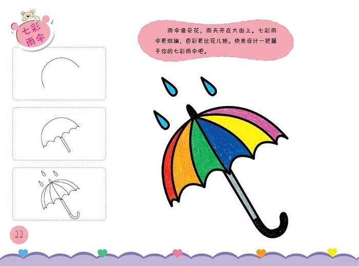 超好玩宝宝简笔画·3~4岁图片