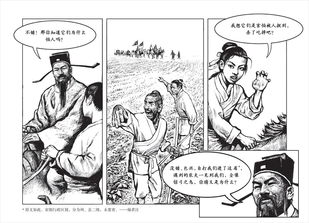 仰赖法国编剧的生花妙笔,包拯故事得以全新演绎,有如影视大片般惊险刺激。 中国画家聂崇瑞匠心独运,赋予传统连环画新的生命,创新的分镜头深入扑朔迷离的案件中。 复杂悬疑的故事、精美隽永的画面,《包拯传奇》法文版在安古兰漫画节引起轰动,受到全世界漫画迷的狂热追捧,创下单日销售记录,掀起一股跨越国界的青天热潮。 法国影视剧导演悬疑妙笔:编剧帕特里克马蒂在包拯传统故事的基础上,进行了大刀阔斧地改编。他不仅利用了悬疑、情感、侦探等影视剧热门元素,还利用欧美影视剧*常用的交代背景、抖出包袱、节外生枝的三步走式