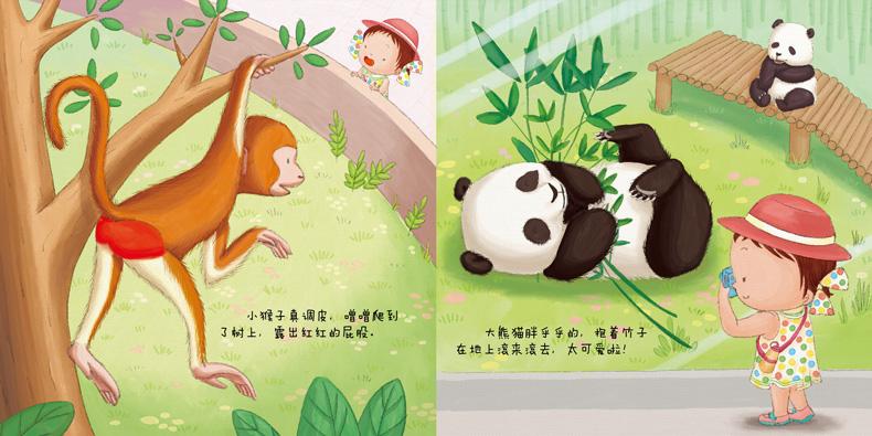 娜娜去动物园-幼儿触摸认知立体书