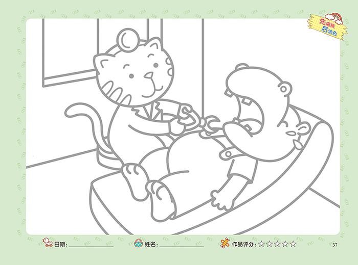 爱德少儿小小手分步画1 3~4岁 幼儿童画画绘画涂色书