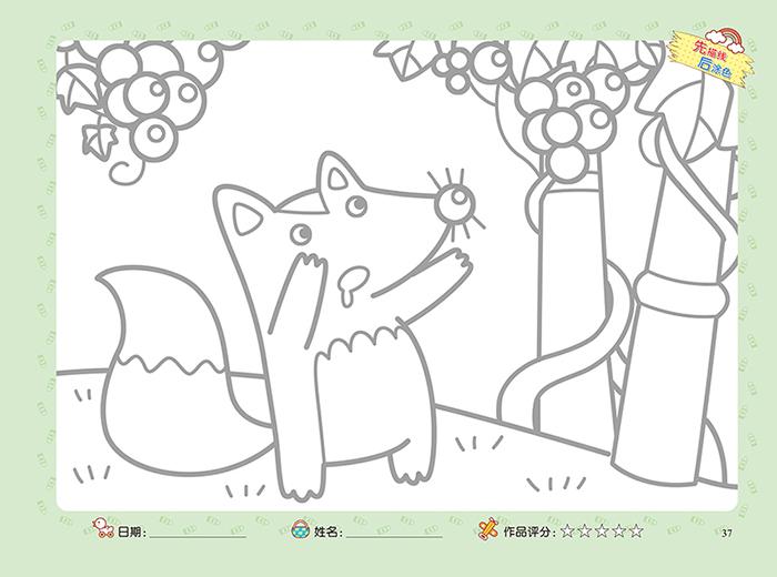 爱德少儿小小手分步画3 4~5岁 幼儿童画画绘画涂色书