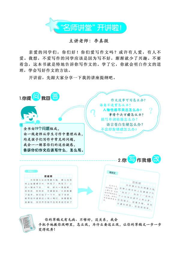 名师讲堂:小学生优秀作文升格辅导(三年级)