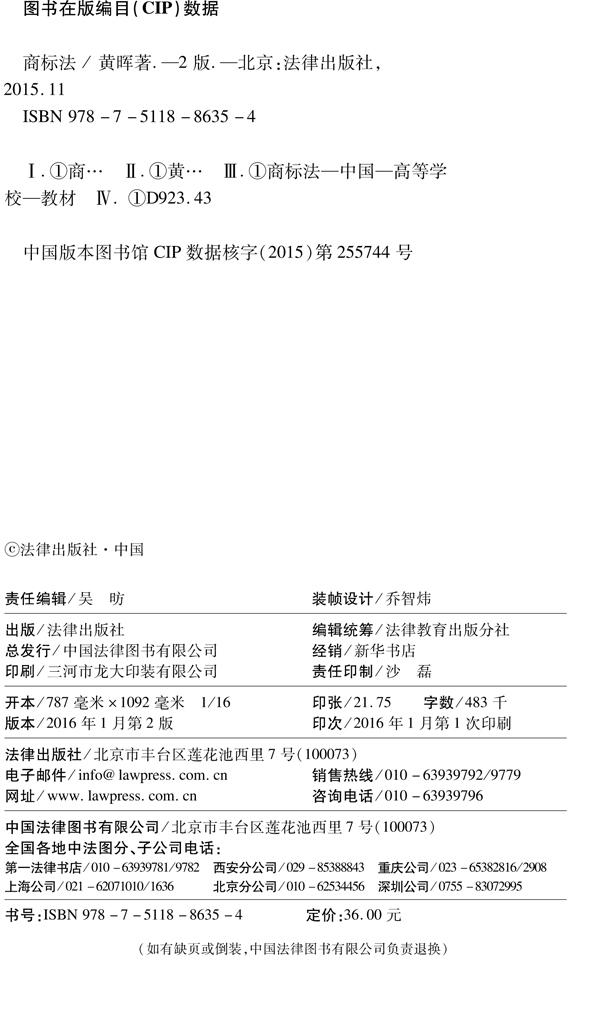 第十五章商标国际公约