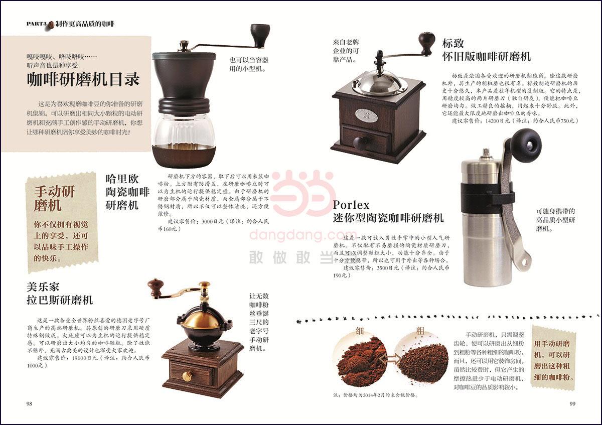 手冲咖啡-百道网