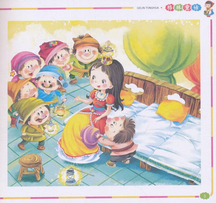 白雪公主 不来梅的音乐家 聪明的农家女 大拇指 风雪婆婆 六个能人