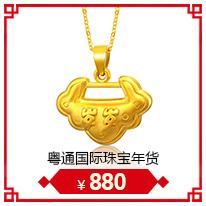 CNUTI粤通国际珠宝 黄金吊坠999足金3D硬金 岁岁平安宝宝锁 约2.29克